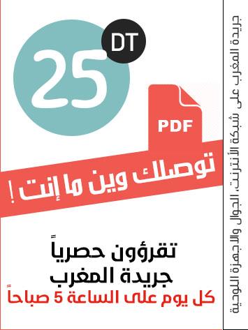 Abonnement mensuel Le Maghreb