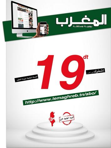 Abonnement Maghreb