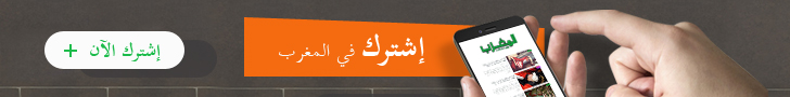 إشترك في المغرب