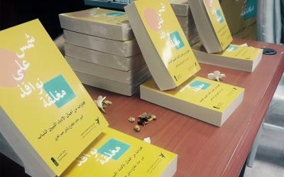 جريدة المغرب   كتاب «شمس على نوافذ مغلقة» في مرمى سهام التجريم والتكفير  ظلام التشدّد يحجب شمس الإبداع