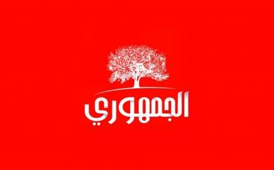 جريدة المغرب   الحزب الجمهوري:  الإعلان عن الانسحاب من الحكومة مع الالتزام بوثيقة قرطاج