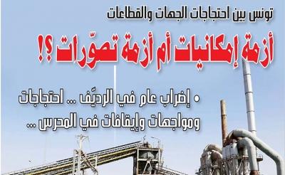 جريدة المغرب   تونس بين احتجاجات الجهات والقطاعات أزمة إمكانيات أم أزمة تصورات ؟ !